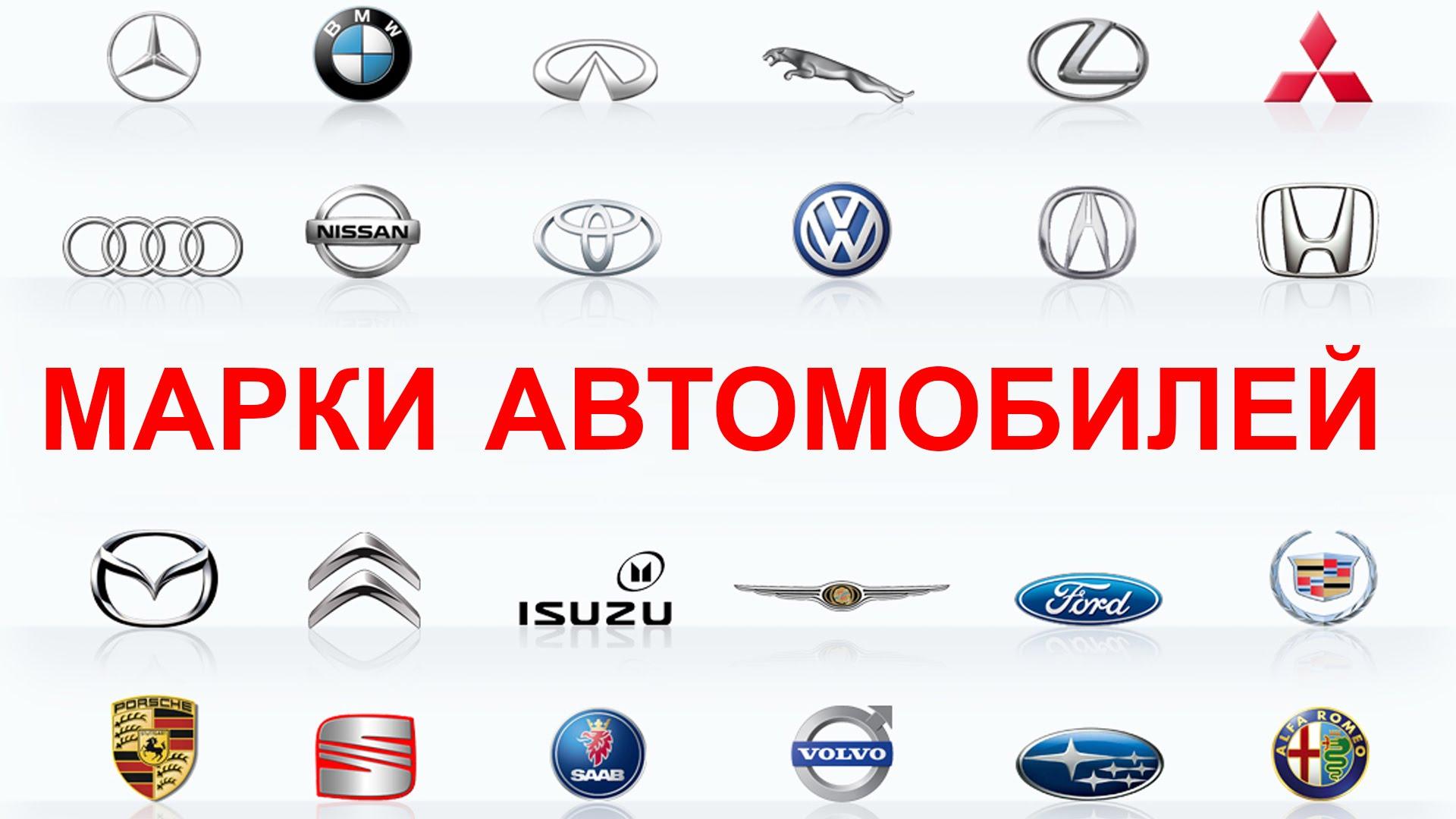 Показать все значки автомобилей с названиями фото
